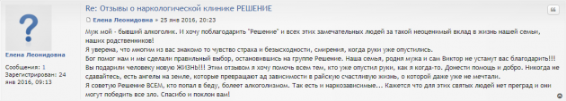 Отзвыв о нарко клиннике Решение в Брянске - narkotikov-net.ru