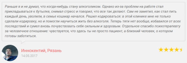 Отзвыв о нарко клиннике Решение в Рязани - doctor-62.ru