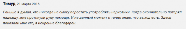 Отзвыв о нарко клиннике Шаг в Омске - snnet.ru