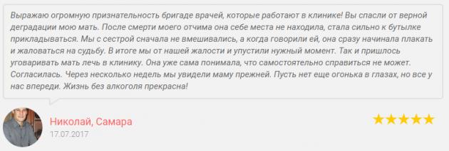 Отзвыв о нарко клиннике Самара без наркотиков в Самаре - samara-noalko.ru