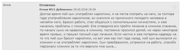 Отзвыв о нарко клиннике Спайсмедцентр в Москве - mosmedic.com