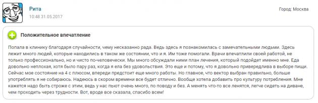 Отзвыв о нарко клиннике Спайсмедцентр в Москве - pravda-klientov.ru