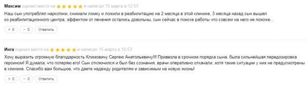 Отзвыв о нарко клиннике Спайсмедцентр в Москве - zoon.ru