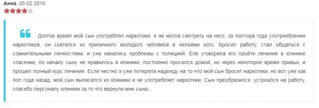 Отзвыв о нарко клиннике Спасение в Москве - narkologicheskie-kliniki.com