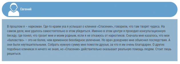 Отзвыв о нарко клиннике Свобода в Сочи - narkologicheskaya-klinika-sochi.ru
