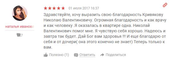 Отзвыв о нарко клиннике Ультрамед в Санкт - Петербурге - yell.ru