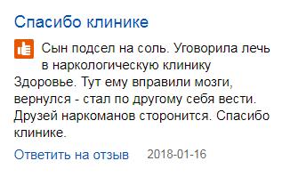 Отзвыв о нарко клиннике Здоровье в Москве - spr.ru