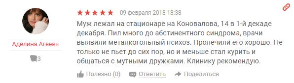 Отзвыв о нарко клиннике Здоровье в Москве - yell.ru