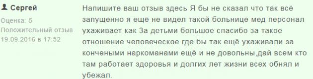 Отзвыв о наркологческой клиннике 12 шагов в Краснодаре - rubrikator.org