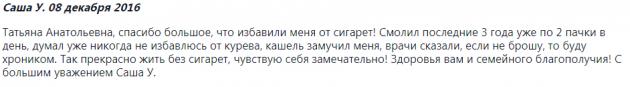 Отзвыв о наркологческой клиннике Альтернатива в Екатеринбурге - нарколог96.рф