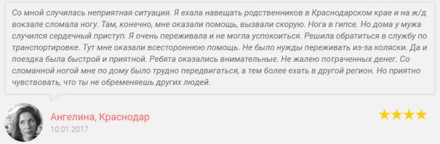 Отзвыв о наркологческой клиннике Частной скорой помощи № 1 в Краснодаре - doctor-123.ru