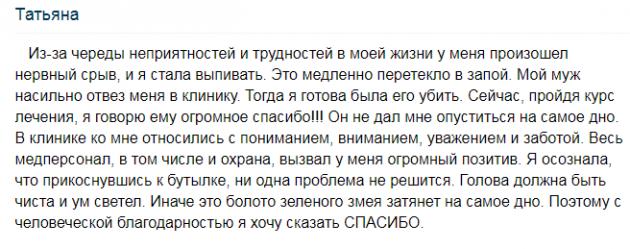 Отзвыв о наркологческой клиннике Наркологической клинике № 1 в Липецке - 1narkoclinica.ru