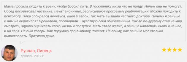 Отзвыв о наркологческой клиннике Наркологической клинике № 1 в Липецке - lipetsk.cataloxy.ru