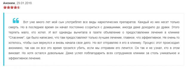 Отзвыв о наркологческой клиннике Спасение в Москве - narkologicheskie-kliniki.com