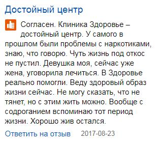 Отзвыв о наркологческой клиннике Здоровье в Москве - spr.ru