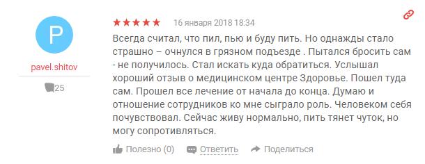 Отзвыв о наркологческой клиннике Здоровье в Москве - yell.ru