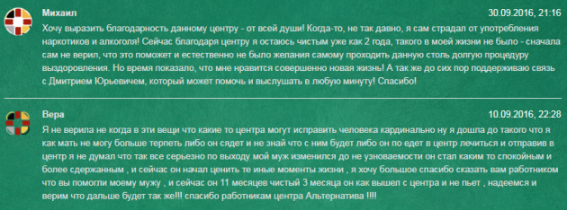 Отзвыв о наркологической клиннике Альтернатива в Екатеринбурге - rcpnz.ru