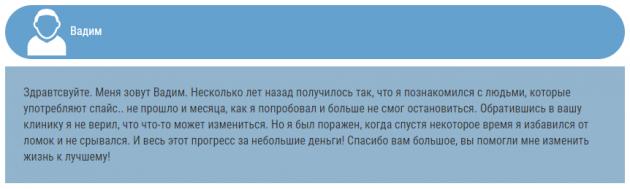 Отзвыв о наркологической клиннике Альтернатива в Краснодаре - krasnodar-narkologicheskaya-klinika.ru
