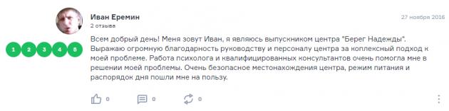 Отзвыв о наркологической клиннике Берег Надежды в Екатеренбург - novosibirsk.flamp.ru