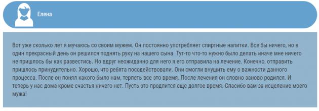 Отзвыв о наркологической клиннике Двенадцатый Шаг в Самаре - narkologicheskaya-klinika-samara.ru