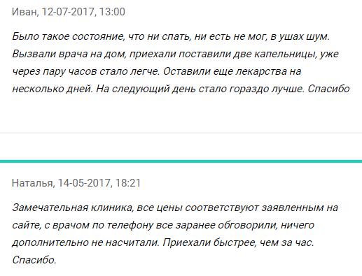 Отзвыв о наркологической клиннике Экспресс-наркология в Москва - e-narkolog.ru