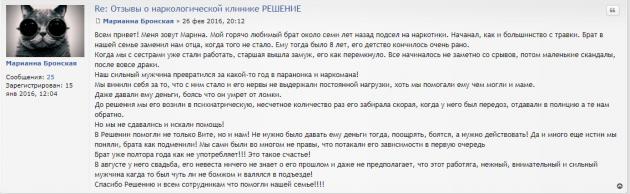 Отзыв о наркологической клиннике Решение в Брянске - narkotikov-net.ru