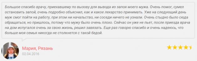 Отзвыв о наркологической клиннике Решение в Рязани - doctor-62.ru