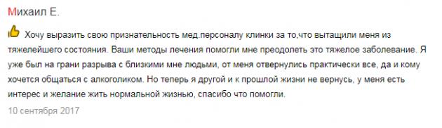 Отзвыв о наркологической клиннике Решение в Санкт-Петербурге - yandex.ua