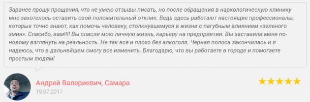 Отзвыв о наркологической клиннике Самара без наркотиков в Самаре - samara-noalko.ru
