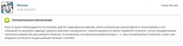 Отзвыв о наркологической клиннике Спайсмедцентр в Москве - pravda-klientov.ru