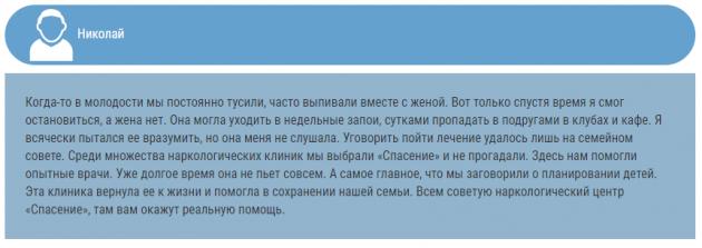 Отзвыв о наркологической клиннике Свобода в Сочи - narkologicheskaya-klinika-sochi.ru