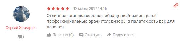 Отзвыв о наркологической клиннике Ультрамед в Санкт - Петербурге - yell.ru