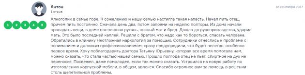 Отзвыв пациента о клиннике Экспресс-наркология в Москва - moscow.flamp.ru