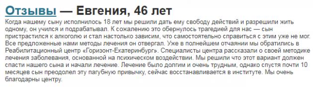Отзвыв пациента о клиннике Горизонт в Екатеринбурге - narkokliniki.ru