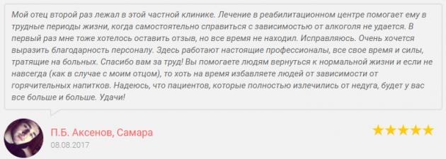 Отзвыв пациентов о клиннике Самара без наркотиков в Самаре - samara-noalko.ru