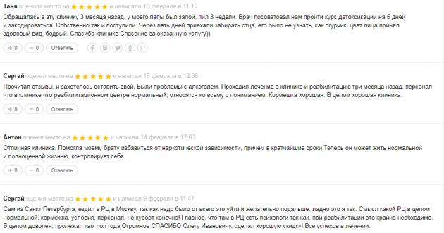 Отзвывы клентов о клиннике «Dinterium» в Москве - zoon.ru