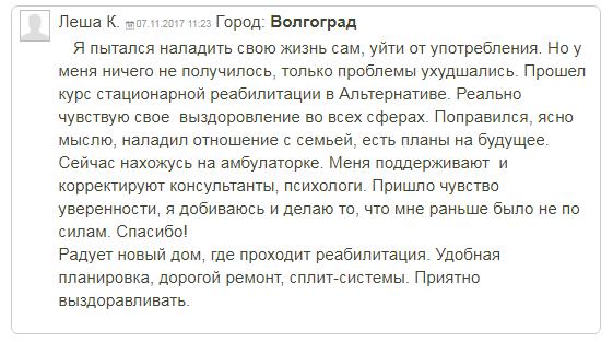 Отзвывы о клиннике Альтернатива в Москве - vrc-alternativa.ru