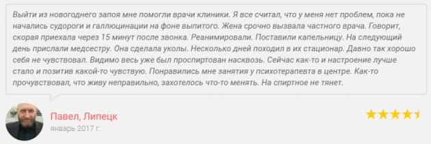 Отзвывы пацентов о клиннике Наркологической клинике № 1 в Липецке - lipetsk.cataloxy.ru