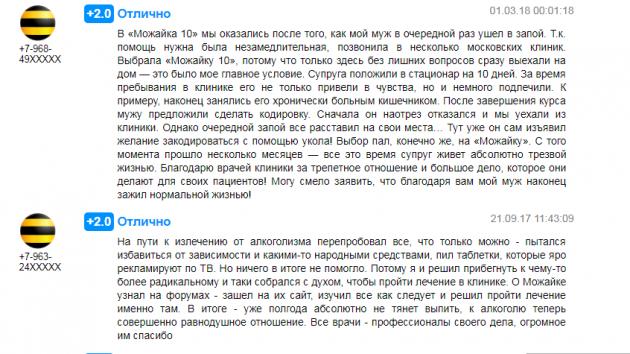 Отзывы пациентов о клинике «Можайка 10» в Москве - prodoctorov.ru
