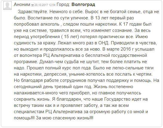 Отзвывы пациентов о клиннике Альтернатива в Москве - vrc-alternativa.ru