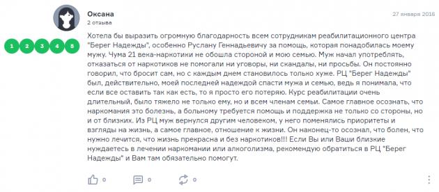 Отзвывы пациентов о клиннике Берег Надежды в Екатеренбург - novosibirsk.flamp.ru
