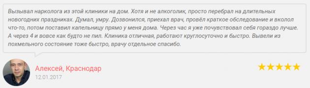 Отзвывы пациентов о клиннике Частной скорой помощи № 1 в Краснодаре - doctor-123.ru