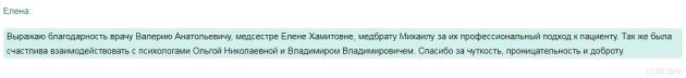 Отзвывы пациентов о клиннике Частной скорой помощи № 1 в Краснодаре - klinika-v.ru