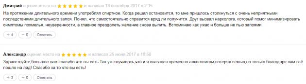 Отзвывы пациентов о клиннике Единство в Санкт-Петербурге - spb.zoon.ru