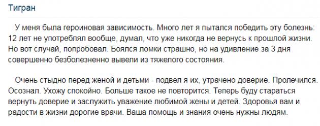 Отзвывы пациентов о клиннике Наркологической клинике № 1 в Липецке - 1narkoclinica.ru