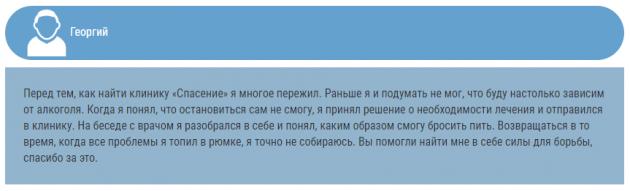 Отзвывы пациентов о клиннике Свобода в Сочи - narkologicheskaya-klinika-sochi.ru