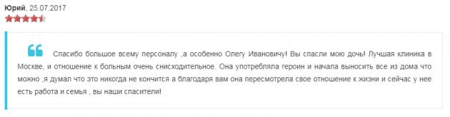 Отзвывы пациентов о наркологческой клиннике Спасение в Москве - narkologicheskie-kliniki.com