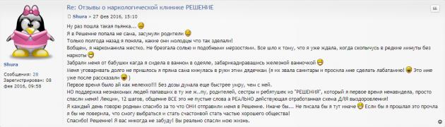 Отзывы пациентов о наркологической клиннике Решение в Брянске - narkotikov-net.ru