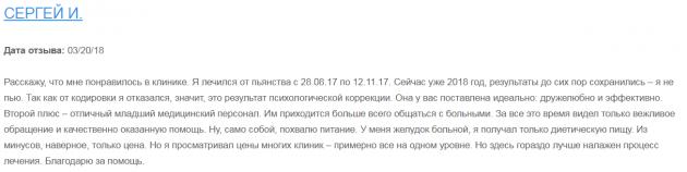 Отзыв клиента о клинике «Навигатор» в Москве - vyzov-narcologa.ru