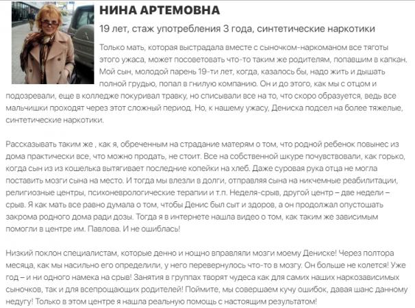 Отзыв о CЦВ им. Академика Павлова в Москве - narkolog-centr.ru